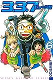 3.3.7ビョーシ!!(6) (週刊少年マガジンコミックス)