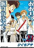 おおきく振りかぶって(23) (アフタヌーンコミックス)
