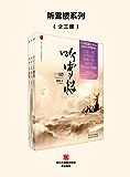 听雪楼系列 护花铃+血薇+指间砂(套装共三册)