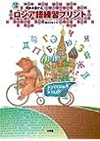 ロシア語練習プリント: 読める書ける