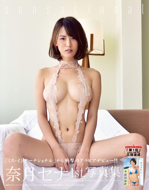 奈月セナ1st.写真集 sensational ジャケット 表