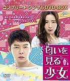 匂いを見る少女 (コンプリート・シンプルDVD-BOX5,000円シリーズ)(期間限定生産)