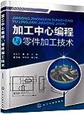 加工中心编程与零件加工技术