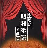 「ザ・プレミアムベスト」永遠の昭和歌謡名曲集