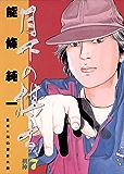 月下の棋士(7) (ビッグコミックス)