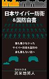 日本サイバー防衛&国防白書!: ~誰も書かなかったサイバー防衛&国防の身も蓋もない話〜