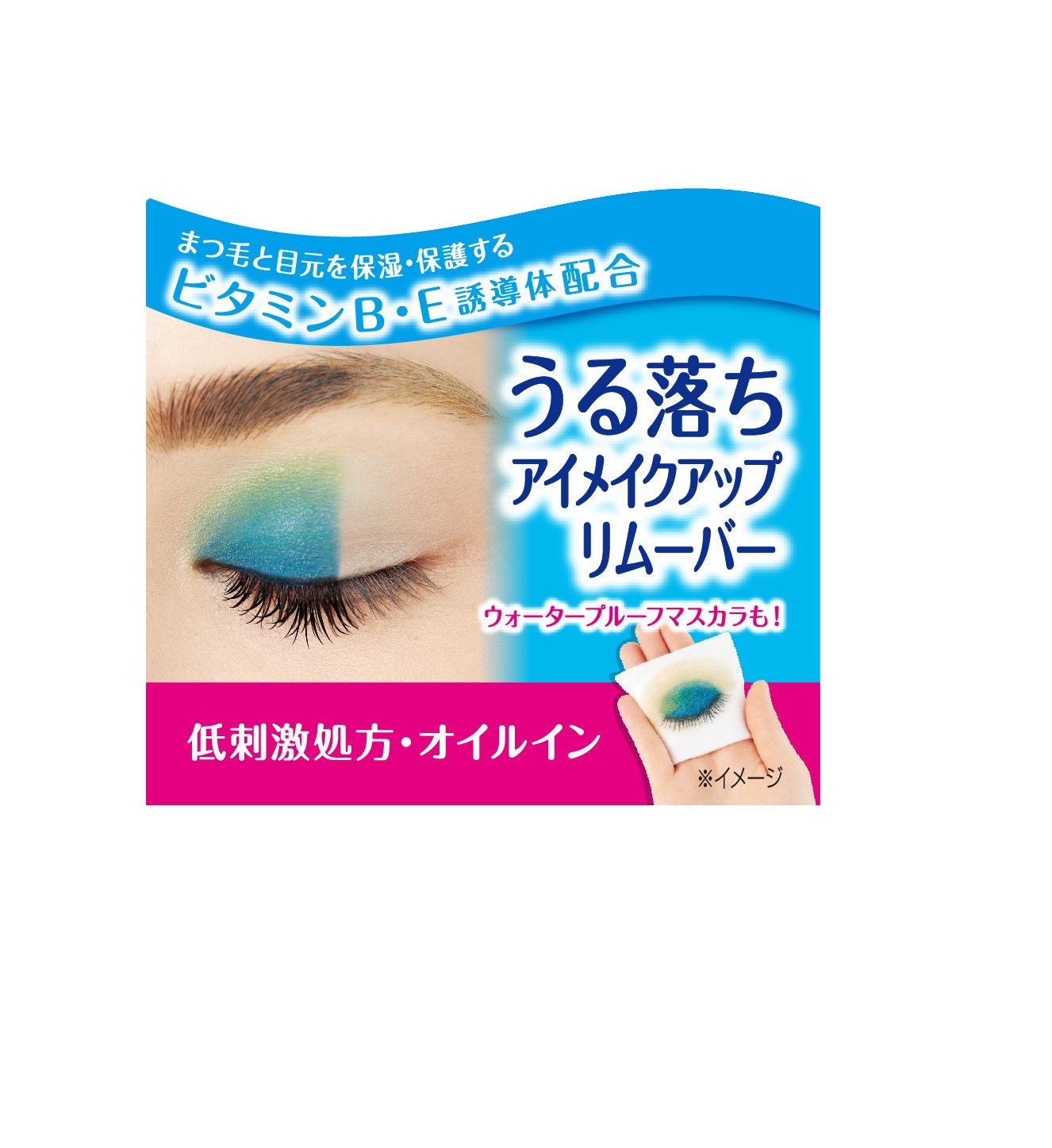Bifesta Mandom Eye Makeup Remover, 145ml by Bifesta (Image #3)