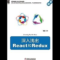 深入浅出React和Redux (实战)