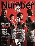 Number(ナンバー)929号 日本ラグビーW杯8強への道 (Sports Graphic Number(スポーツ・グラフィック ナンバー))