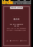 德古拉(谷臻小简·AI导读版)(《德古拉》以书信、日记、电报、报纸通讯等形式,时空交叉描写了一个吸血鬼的施暴和灭亡的故事。)