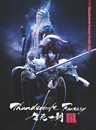 thunderbolt fantasy torrent