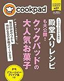 クックパッドの大人気お菓子 (扶桑社ムック)