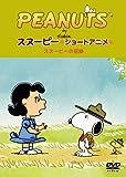 PEANUTS スヌーピー - ショートアニメ- スヌーピーの冒険(The call of the wild) [DVD]