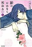姫のためなら死ねる 5 (バンブーコミックス)