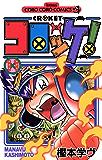 コロッケ!(11) (てんとう虫コミックス)