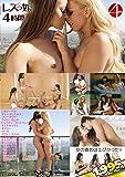 レズっ娘4時間 [DVD]