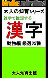 大人の知育シリーズ 雑学で推理する漢字 動物編 厳選75種 (大人知育)