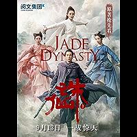 诛仙(电视名:诛仙青云志)第1卷至8卷大结局(全集)