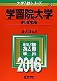 学習院大学(経済学部) (2016年版大学入試シリーズ)