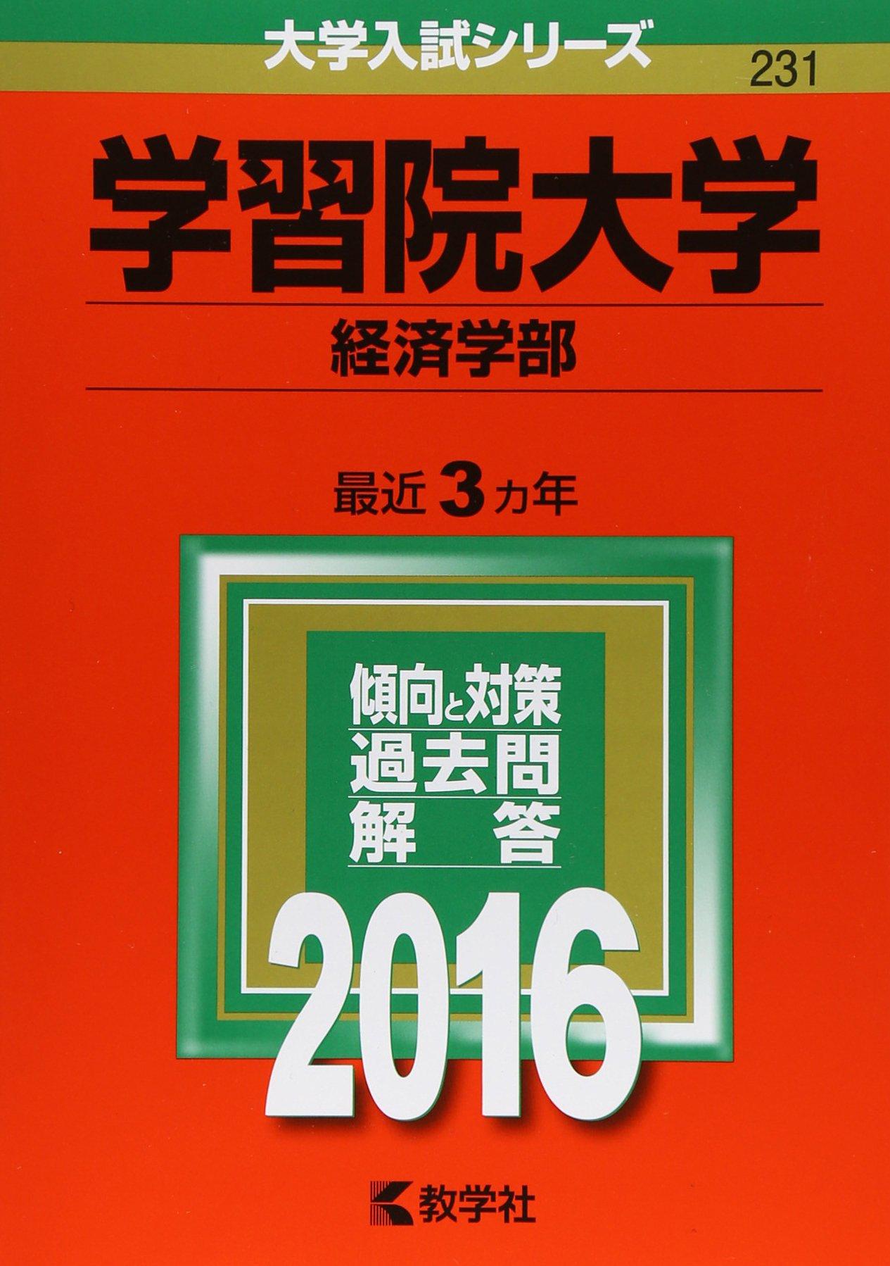 大学 経済 学部 獨協
