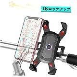 自転車 スマホ ホルダー【2020最新版・1秒ロックアップ】オートバイ バイク スマートフォン振れ止め 脱落防止 GPSナビ 携帯 固定用 防水