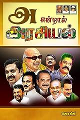 அ என்றால் அரசியல்: Tamil Nadu Corruption Politics (23) (Tamil Edition) Kindle Edition