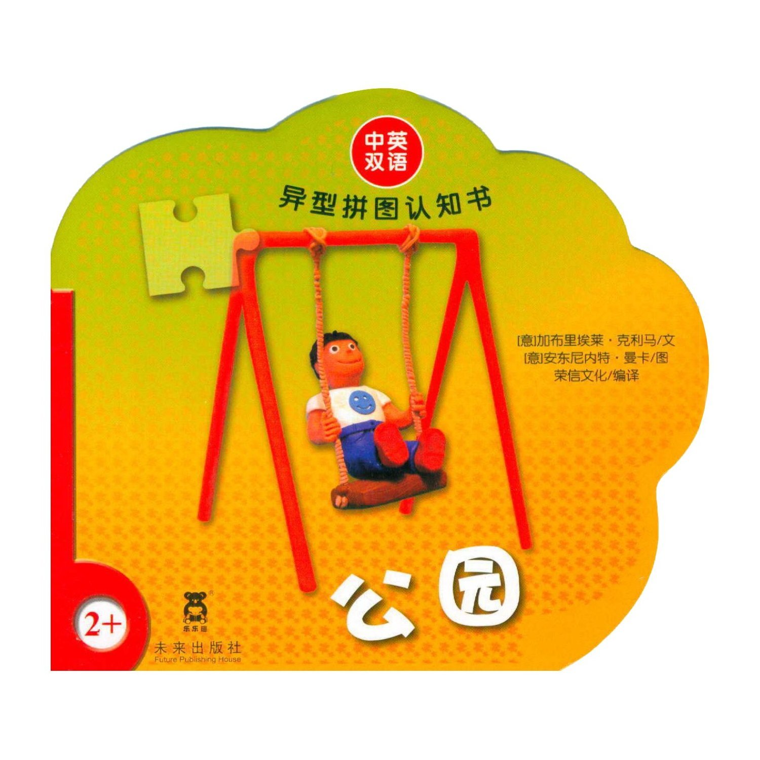 The Park - Shaped Puzzle Cognitive Book - Billingual (Chinese Edition) pdf