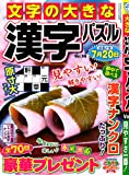 文字の大きな漢字パズル(14) 2020年 04 月号 [雑誌]: SUPERナンクロ 増刊