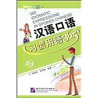 汉语口语习惯用语365(附盘)