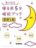 英検5級 寝る前5分暗記ブック (学研英検シリーズ)