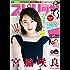 週刊ビッグコミックスピリッツ 2017年31号(2017年7月3日発売) [雑誌]