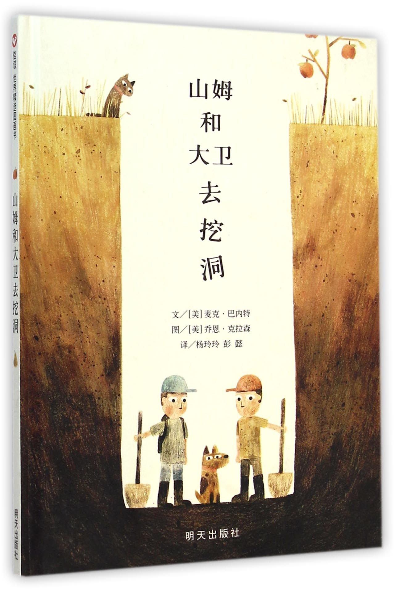Sam & Dave Dig a Hole (Chinese Edition) pdf epub