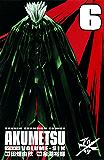 アクメツ 6 (少年チャンピオン・コミックス)