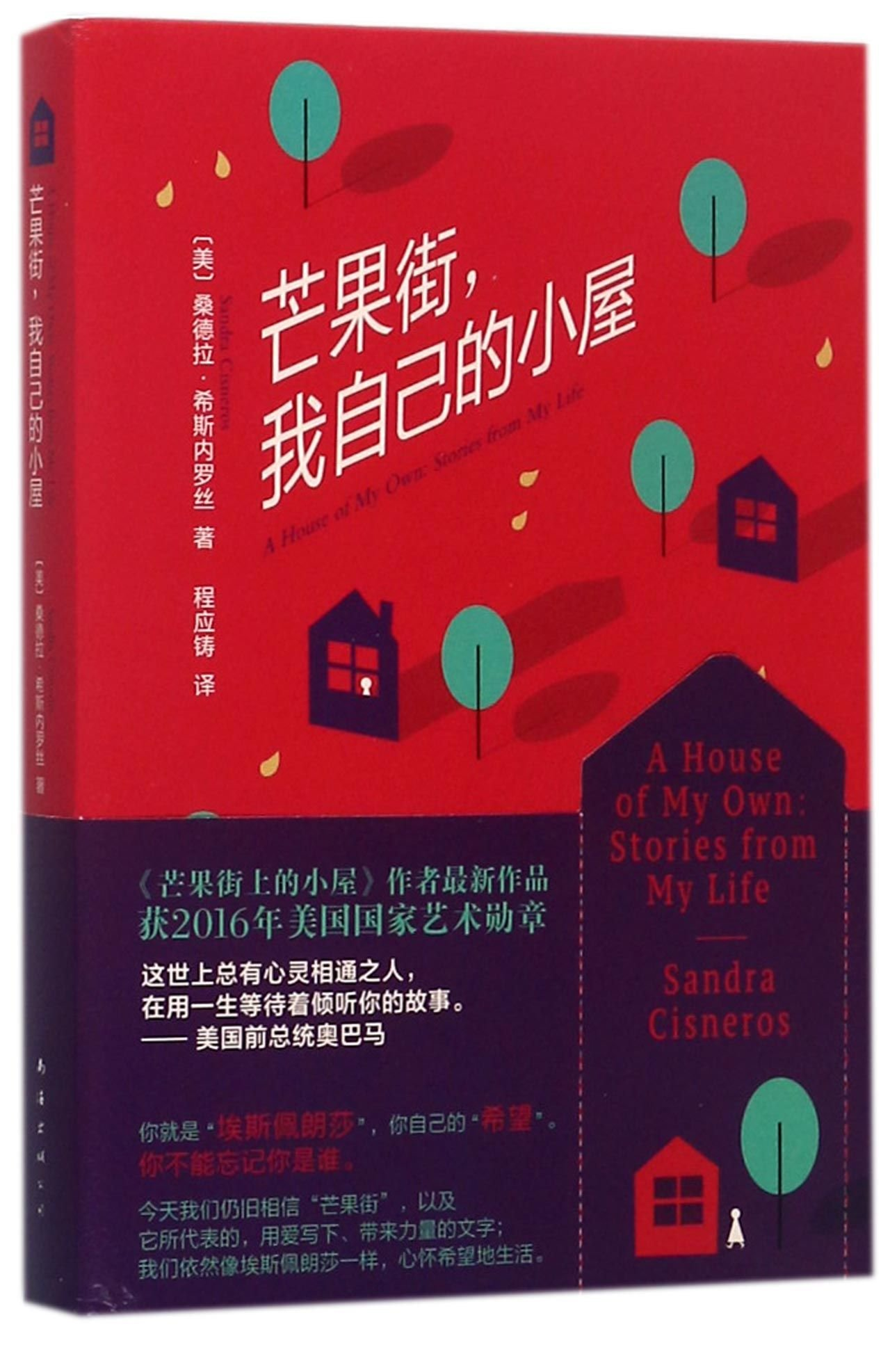 A House of My Own: Stories from My Life (Chinese Edition): Sandra Cisneros:  9787544287722: Amazon.com: Books