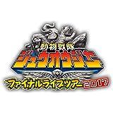 動物戦隊ジュウオウジャー ファイナルライブツアー2017 [DVD]