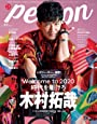 TVガイドPERSON VOL.88 (TOKYO NEWS MOOK 836号)