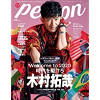 TVガイドPERSON VOL.88 (TOKYO NEWS MOOK 836号)
