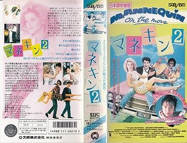 Amazon.co.jp: マネキン2(日本...