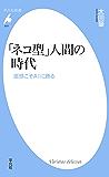 「ネコ型」人間の時代 (平凡社新書0874)