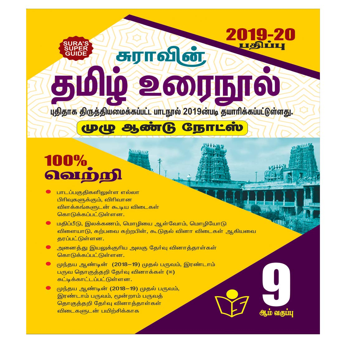 Tamil - IX Std  New Equitable Syllabus Guide , Samacheer