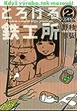 とろける鉄工所(2) (イブニングコミックス)