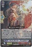 ドラゴンダンサー アナスタシア RR ヴァンガード 風華天翔 g-bt02-014