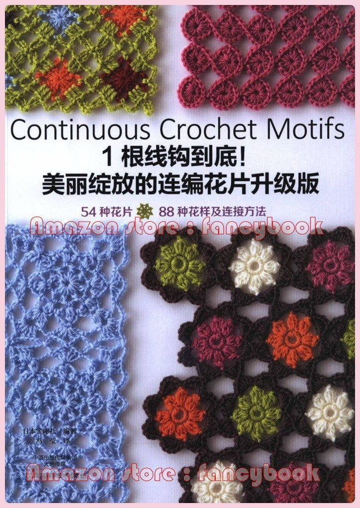Continuous Crochet Motifs Book 2 Japanese Crochet Pattern Book