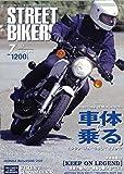 ストリートバイカーズ 2017年7月号 Vol.185