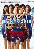 パンパシ水泳TOKYO2018競泳国別対抗戦ハンドブック (日刊スポーツマガジン)