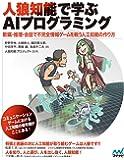 人狼知能で学ぶAIプログラミング ~欺瞞・推理・会話で不完全情報ゲームを戦う人工知能の作り方~