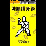 航空便化学者眠り思考と言語  新訳版