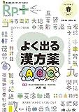 レシピプラス Vol.16 No.2 よく出る漢方薬ABC