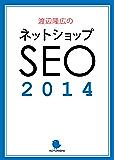 ネットショップSEO 2014 (渡辺隆広のSEO講座)