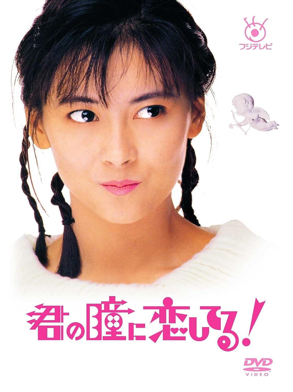 フジテレビ開局50周年記念 『君の瞳に恋してる!』DVD-BOX B002NF0SM0